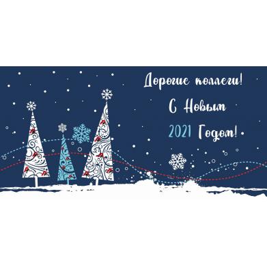 """Компания ООО """"АТ-707"""" поздравляет Вас с наступающим 2021 годом!"""