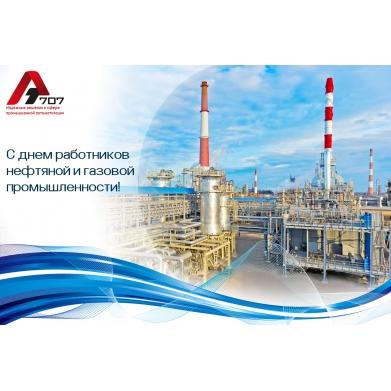 Поздравляем с праздником нефтяной и газовой промышленности!