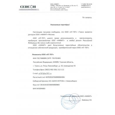"""ООО """"АТ-707"""": Официальный дилер компании ООО """"НИИИТ"""""""